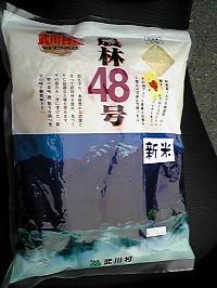 "農林48号幻の武川米.JPG"""